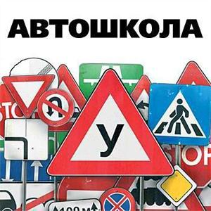 Автошколы Алексеевки