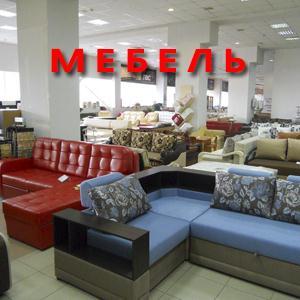Магазины мебели Алексеевки