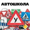Автошколы в Алексеевке