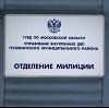 Отделения полиции в Алексеевке