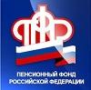 Пенсионные фонды в Алексеевке